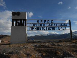 Киргизско-таджикская граница