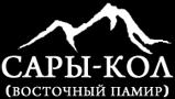Сары-кол (Восточный Памир)